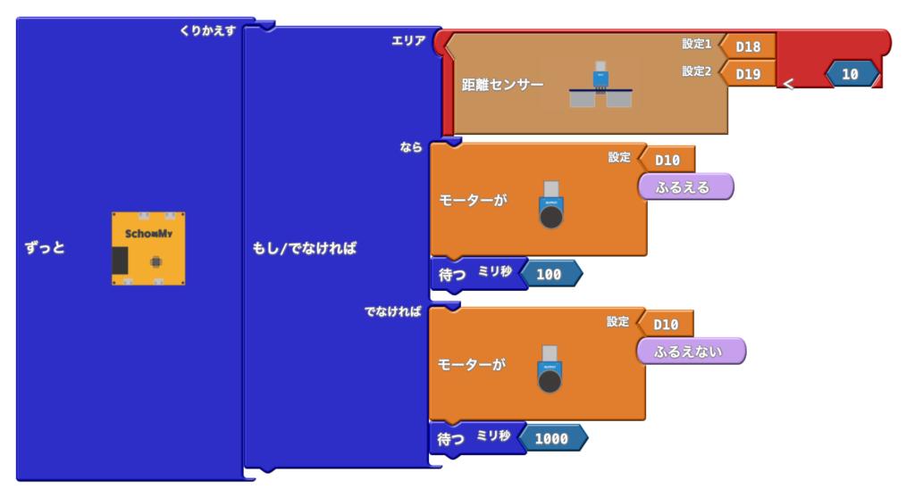 04_kyori_motor